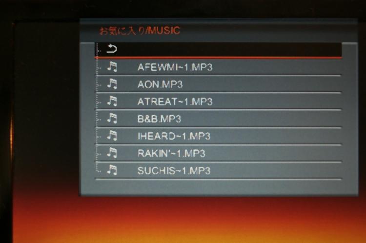 分かりやすい音楽ファイル選択画面♪