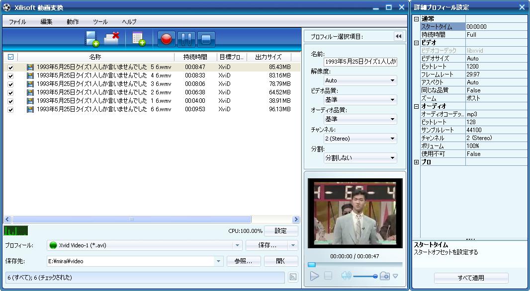 Xilisoft動画変換、起動♪