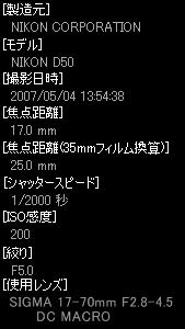 撮影データ