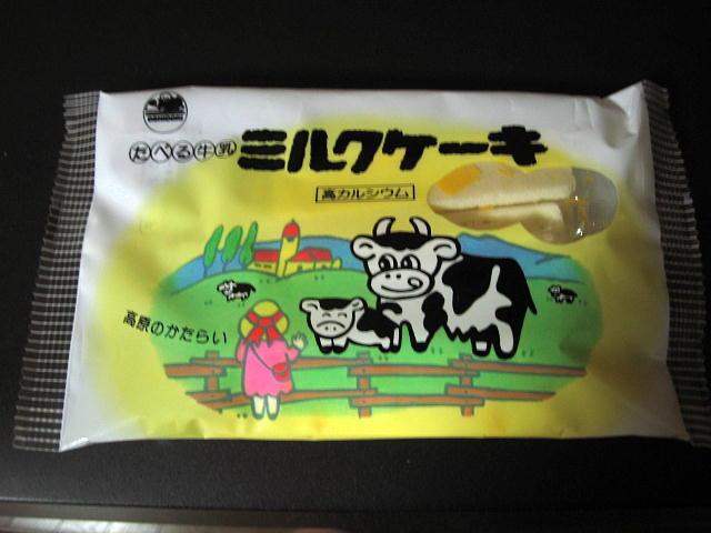 渡辺製麺ミルクケーキ外袋♪