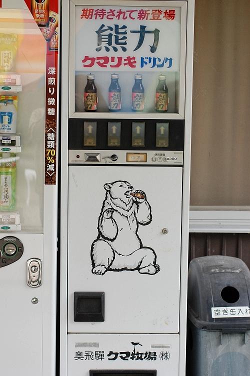熊力ドリンク自販機♪