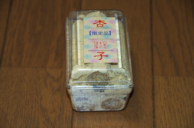 五家寶・杏子(プラケース入り)♪