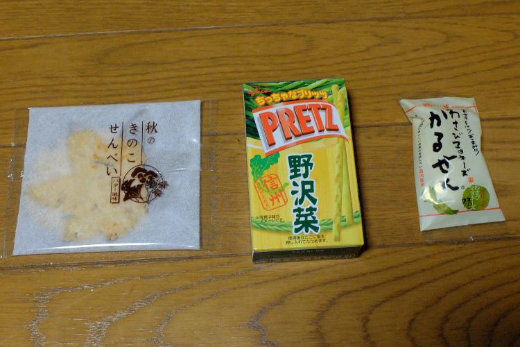 きのこ・野沢菜・わさび菓子(個別)♪