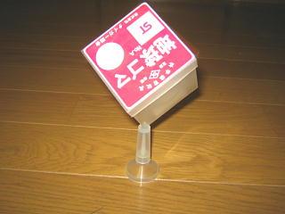 箱なり回し♪