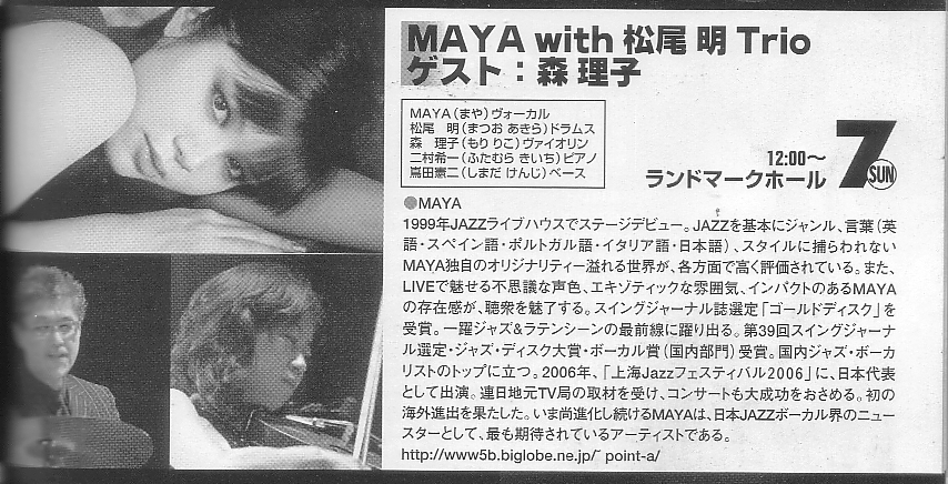 MAYA with 松尾明 Trio ゲスト 森理子♪