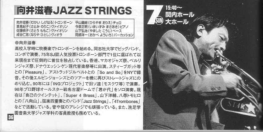 向井滋春 JAZZ STRINGS♪