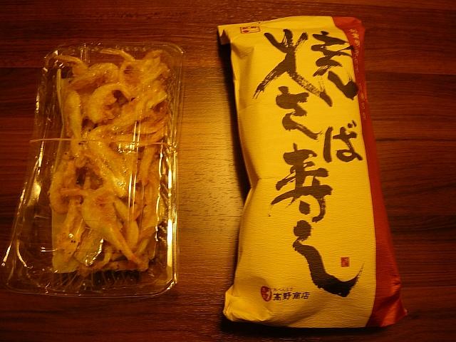 白えび天ぷら&焼さば寿司 (開封前) ♪